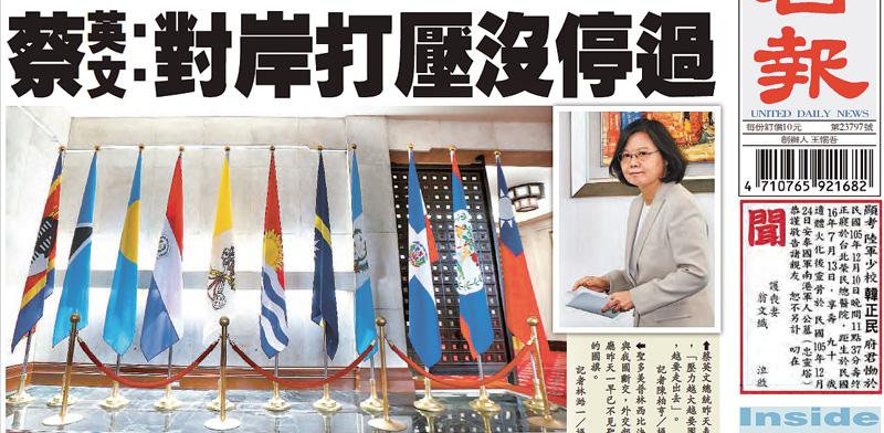 עיתון בטאייפה / צילום מסך