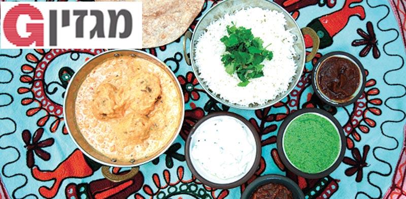 אוכל הודי של מורים ליוגה / צילום יותם יעקבסון