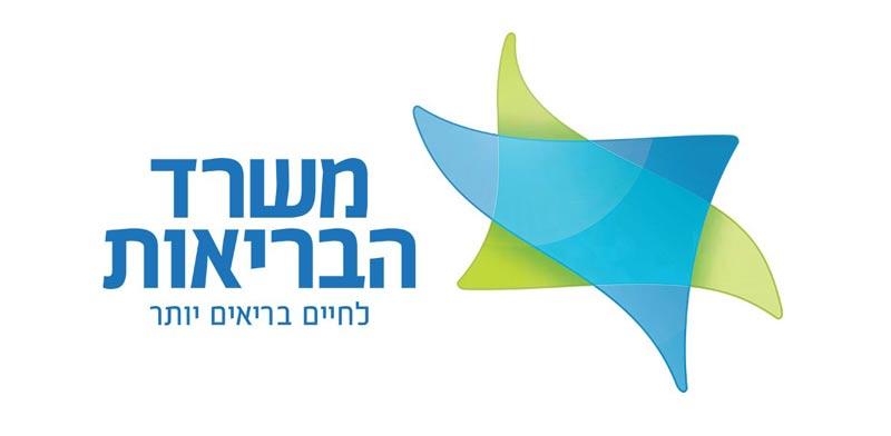 """לוגו משרד הבריאות / קרדיט: יח""""צ"""