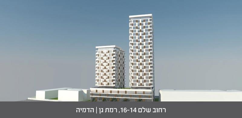 רחוב שלם 14-16 רמת גן / הדמיה