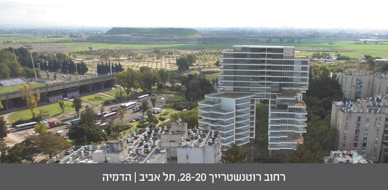 רחוב רוטנשטרייך 20-28 תל אביב / הדמיה