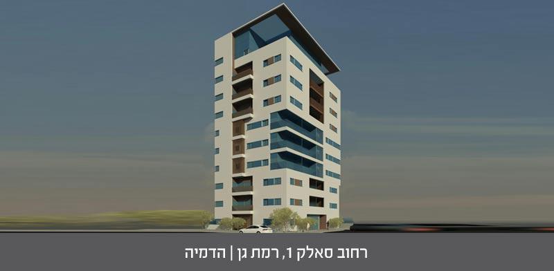 רחוב סלאק 1רמת גן / הדמיה