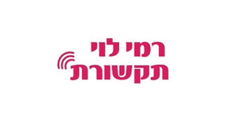 לוגו רמי לוי תקשורת