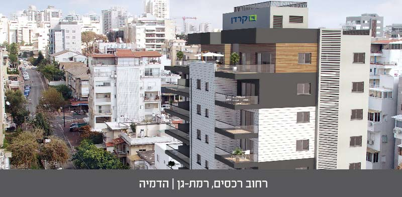 """רכסים, רמת גן/ צילום: יח""""צ"""