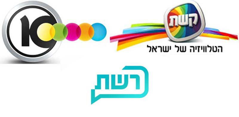 """לוגו רשת, קשת, ערוץ 10 / קרדיטים: יח""""צ"""