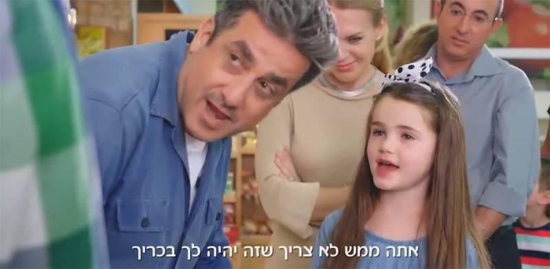 קמפיין הגבינה של נעם / צילום מסך