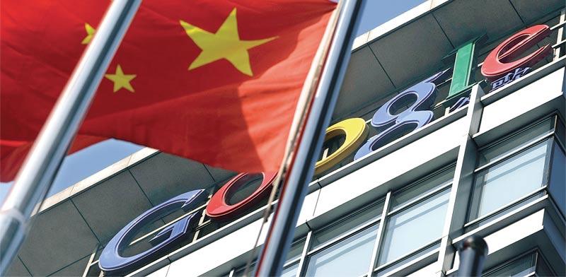 משרדי גוגל בסין שנסגרו ב-2010 / צילום: רויטרס