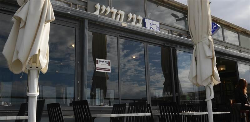 """מסעדת """"בני הדייג"""" בנמל תל-אביב / צילום: איל יצהר"""