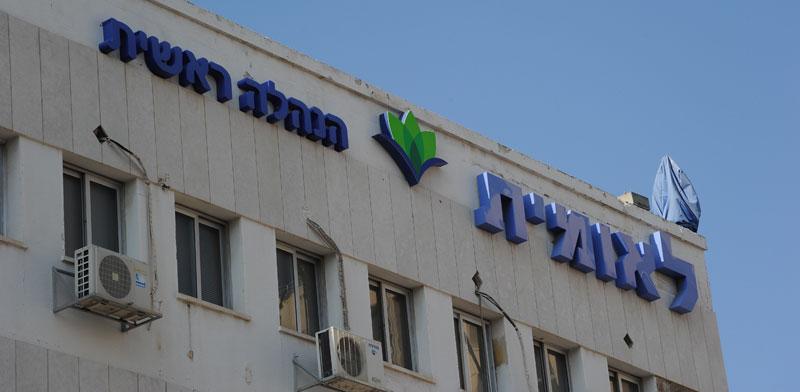 קופת חולים לאומית / צילום: איל יצהר