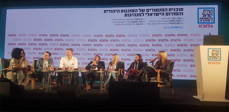 """פאנל מעולים ליזמים בוועידת ישראל לעסקים של """"גלובס"""" / צילום: איל יצהר"""