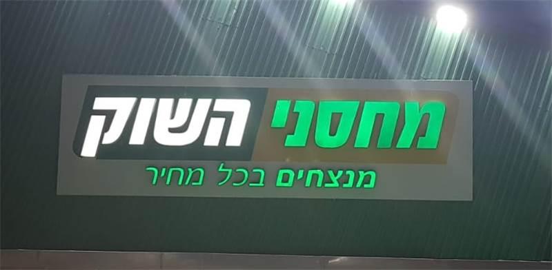 """מחסני השוק / צילום: יח""""צ"""