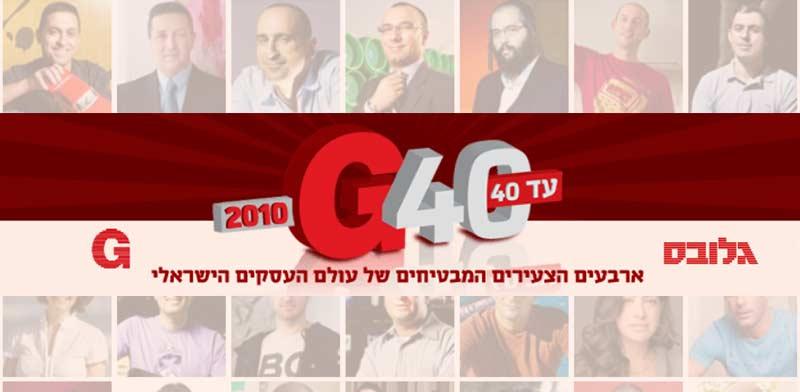 ארבעים הצעירים המבטיחים של עולם העסקים הישראלי 2010