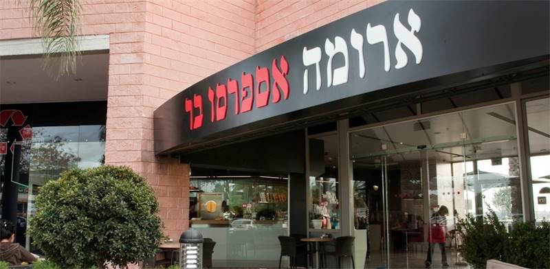 """סניף של ארומה אספרסו בר (ארומה ישראל) / צילום: יח""""צ"""