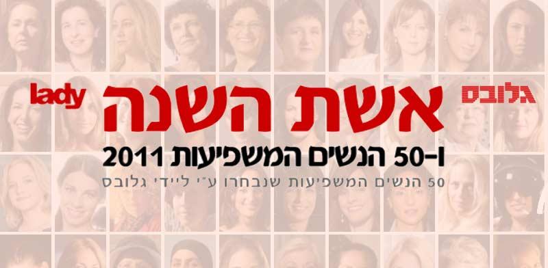 אשת השנה ו-50 הנשים המשפיעות 2011