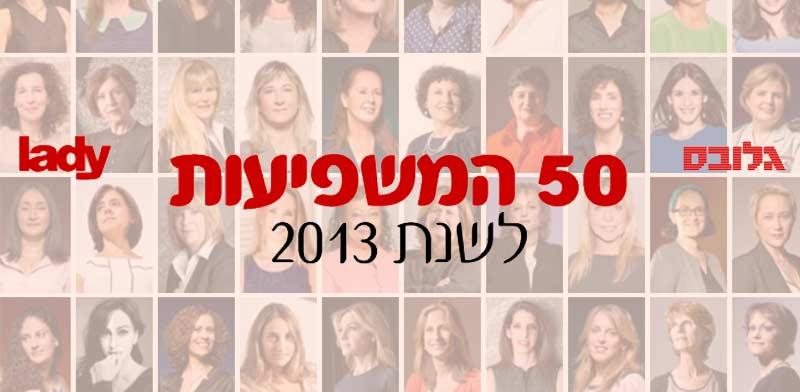 50 המשפיעות לשנת 2013