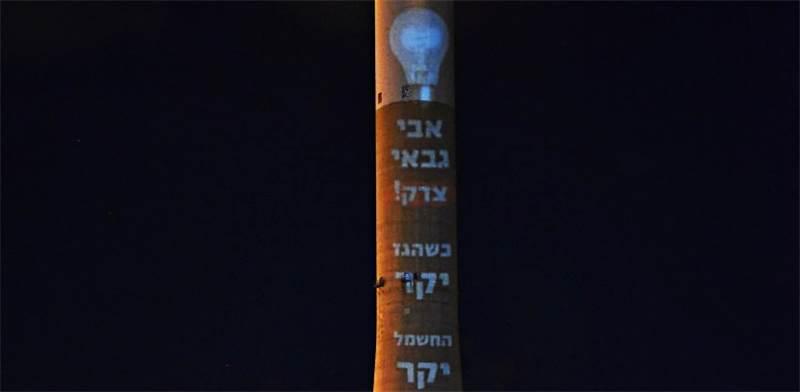 המסר של אבי גבאי על גבי ארובות חדרה / קרדיט: אלעד גוטמן