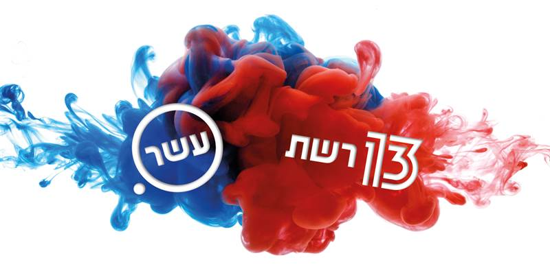 Reshet-Channel 10 merger  image: Shutterstock