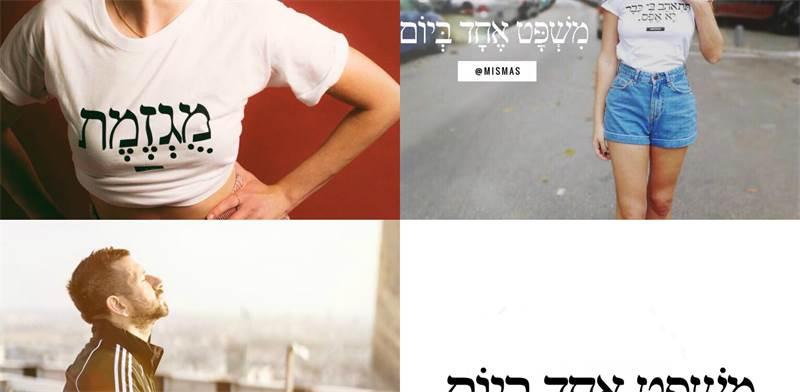 חולצות mismas - מתוף פרופיל הפייסבוק של עידו גרינברג