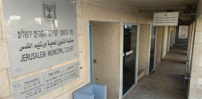 בית המשפט לעניינים מקומיים בירושלים / צילום: רפי קוץ