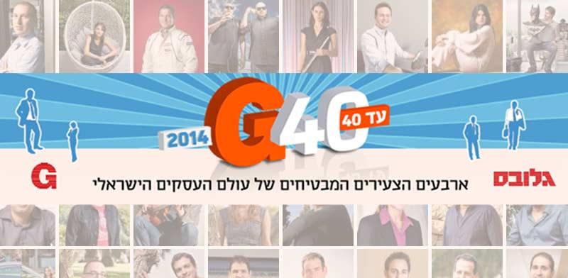 ארבעים הצעירים המבטיחים של עולם העסקים הישראלי 2014