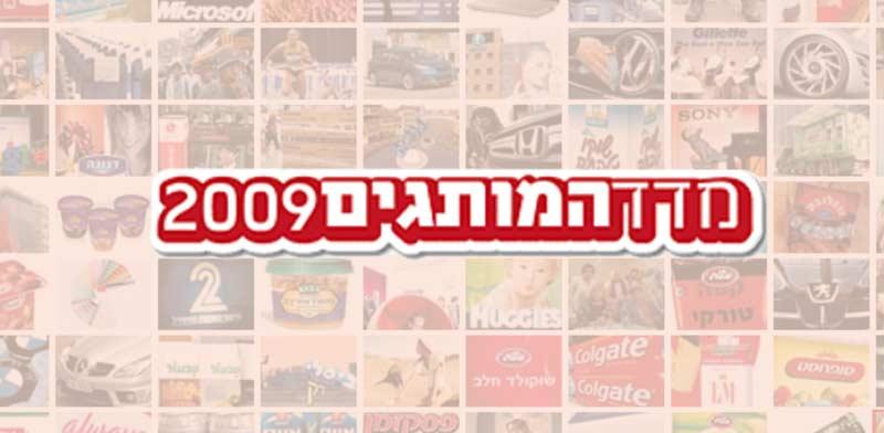 מדד המותגים 2009