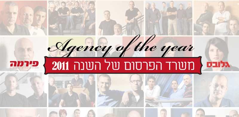 משרד הפרסום של שנת 2011