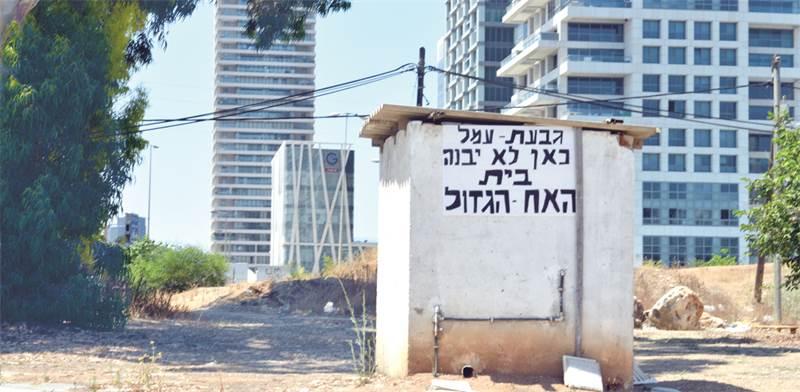 גבעת עמל בתל-אביב