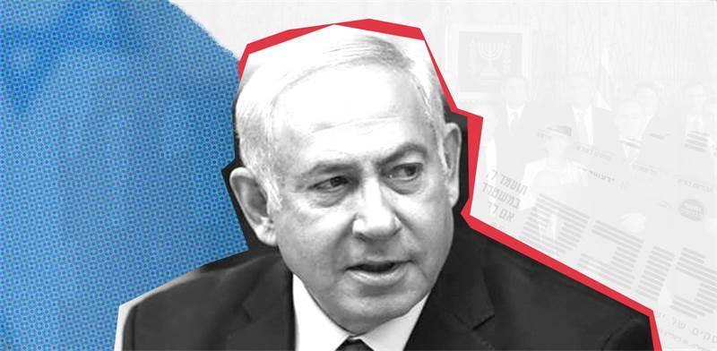 ראש הממשלה בנימין נתניהו / עיצוב תמונה אפרת לוי