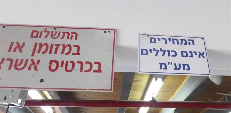 """המחירים לא כוללים מע""""מ / צילום: אגף הדוברות - הרשות להגנת הצרכן ולסחר הוגן"""