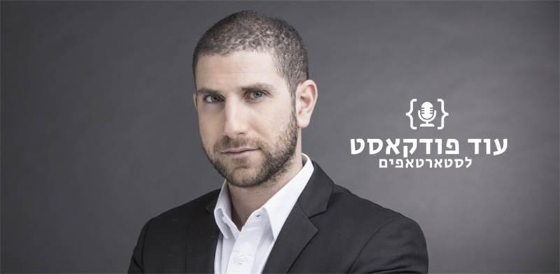 אמיר אליחי, עוד פודקאסט / צילום: ענבל מרמרי