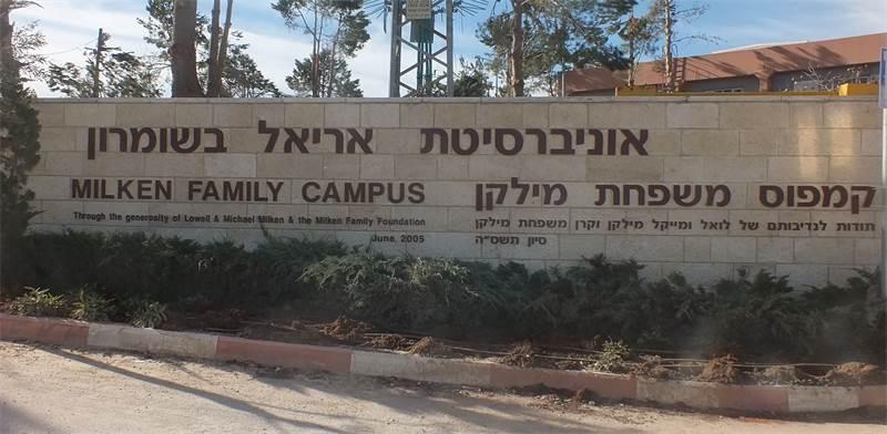 """אוניברסיטת אריאל / צילום: יח""""צ"""