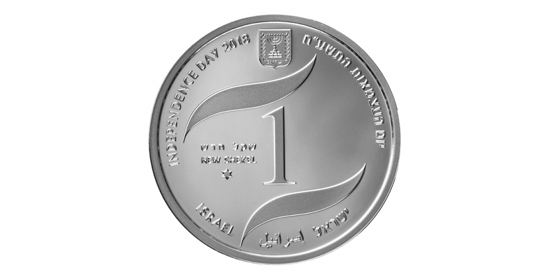 מטבע שקל לציון 70 שנות עצמאות לישראל / צילום: קרן אור – אלי גרוס