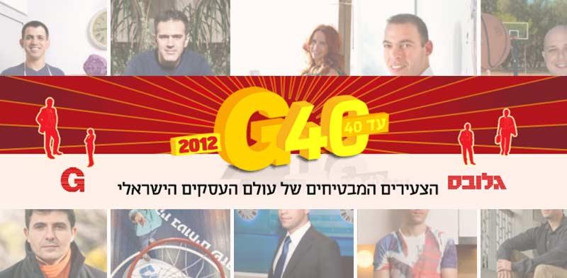 ארבעים הצעירים המבטיחים של עולם העסקים הישראלי 2012