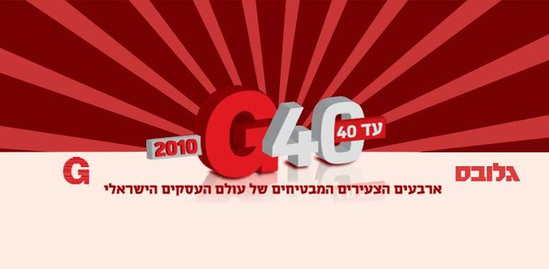 G40 ארבעים הצעירים המבטיחים של עולם העסקים הישראלי לשנת 2010