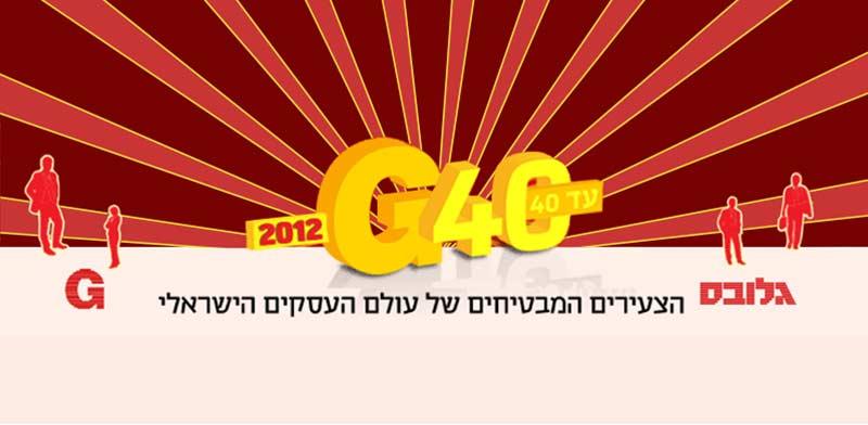 G40 ארבעים הצעירים המבטיחים של עולם העסקים הישראלי לשנת 2012