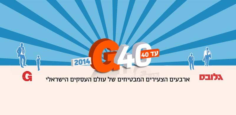 G40 ארבעים הצעירים המבטיחים של עולם העסקים הישראלי לשנת 2014
