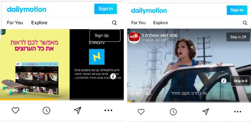 פרסומות של הוט ויס  / צילום: מסך