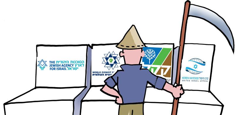 הקרן הקיימת לישראל / איור: גיל ג'יבלי