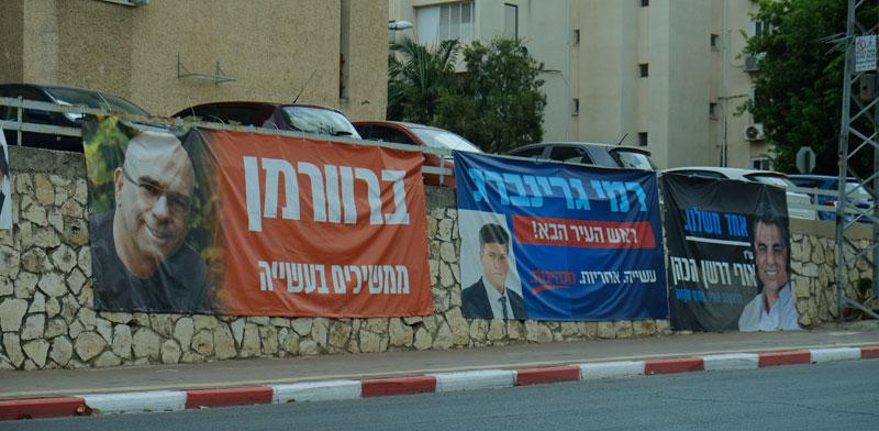 שלטי בחירות בפתח תקוה /צילום: איל יצהר