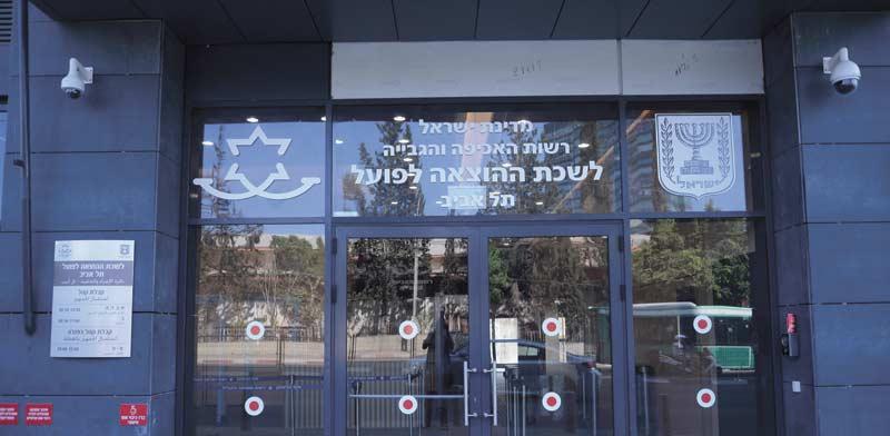 לשכת ההוצאה לפועל בתל-אביב / צילום: איל יצהר