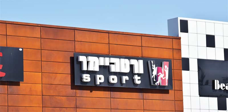 ספורט ורטהיימר / צילום: בר אלי