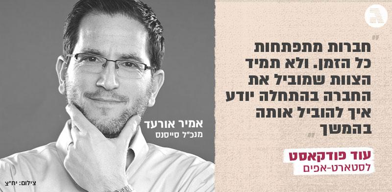 עוד פודקאסט לסטארט אפים / אמיר אורעד