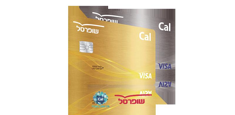 כרטיסי אשראי כאל-שופרסל / צילום: אתר החברה