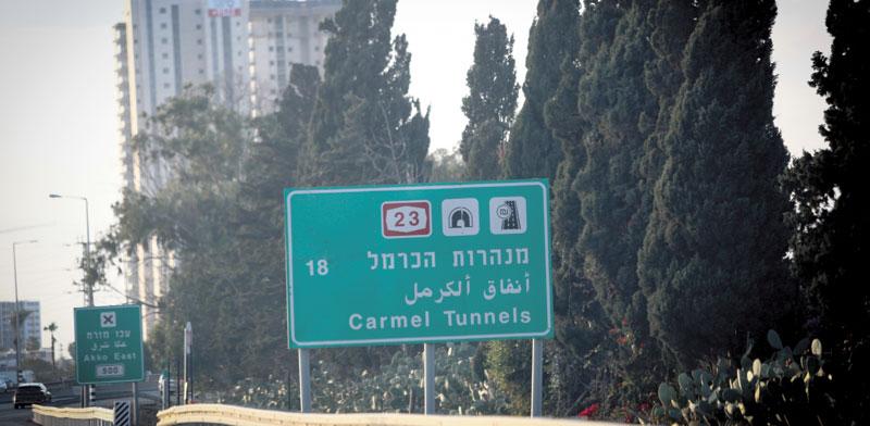 מנהרות הכרמל/ צילום: שלומי יוסף