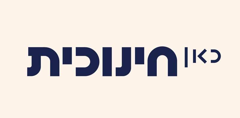 לוגו החינוכית