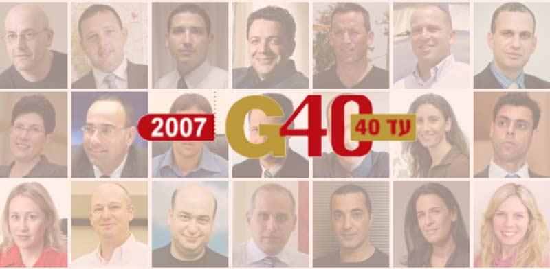ארבעים המנהלים המבטיחים 2007