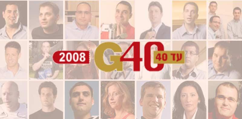 ארבעים המנהלים המבטיחים 2008