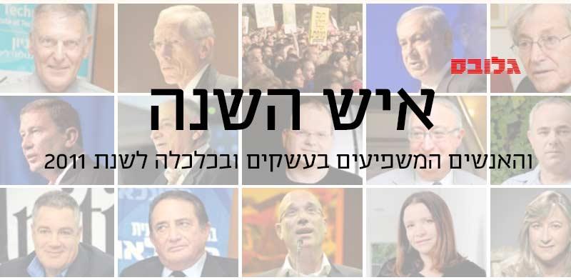 איש השנה ו-50 האנשים המשפיעים בעסקים ובכלכלה בישראל לשנת 2011