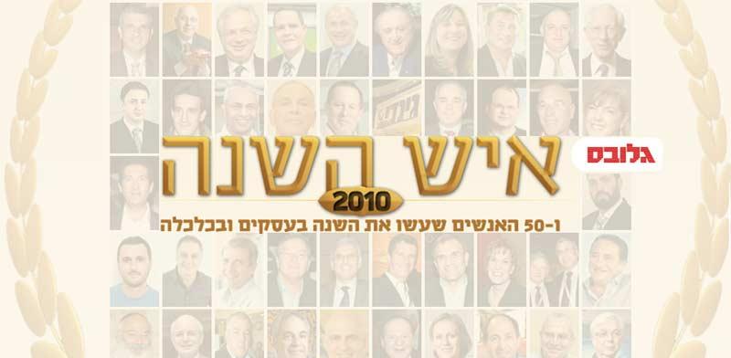 איש השנה ו-50 האנשים שעשו את השנה בעסקים ובכלכלה 2010