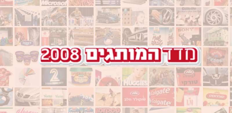 מדד המותגים 2008